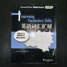 外教社词动力·Townsend Press英语词汇学习丛书:英语词汇拓展(第2版)