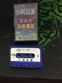 磁带:小城故事 邓丽君金曲精选 第二集