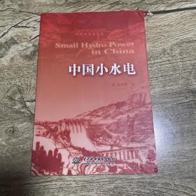 中国小水电