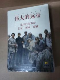 伟大的远征(全十五册)