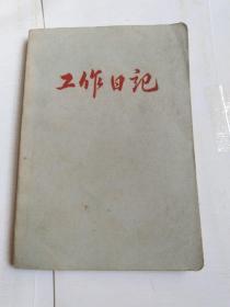 工作日记本(1970年未用)
