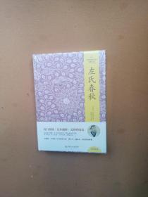 中国文化文学经典文丛--左氏春秋