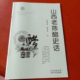 山西历史文化丛书———山西老陈醋史话