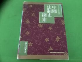 中国法制史探索
