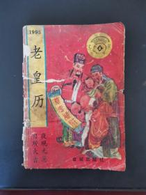 1995老皇历