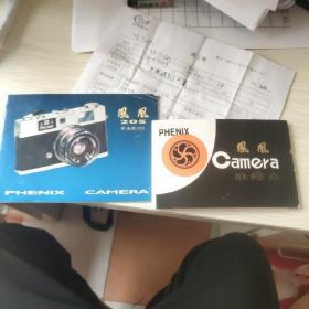 凤凰205相机 说明书 保修卡 镜头纸16-3架