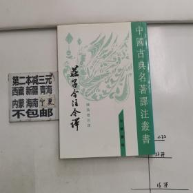 庄子今注今译 (上)