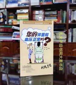 黄立坤教授告诉您量量您的健康系列丛书第一辑.您的体重和血压正常吗?