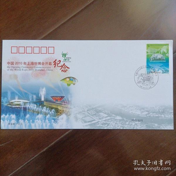 2010年上海世博会开幕 原地首日封