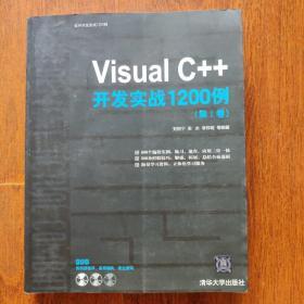 Visual C++开发实战1200例(第Ⅰ卷)