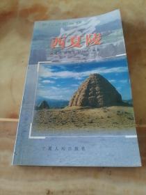 西夏陵——宁夏旅游丛书