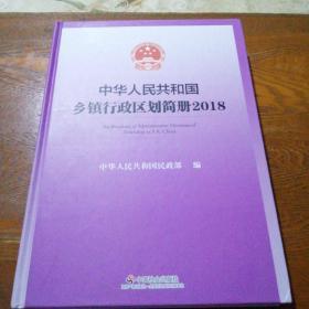 中华人民共和国乡镇行政区划简册2018(附光盘)