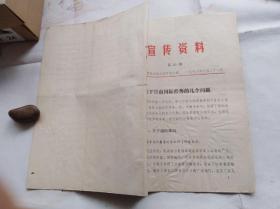 宣传资料 关于越南战局,美苏最高级会谈,朝鲜北方和南方的联合声明,日本佐藤反动内阁的倒台和田中新内阁,周恩来总理的讲话震动了日本.