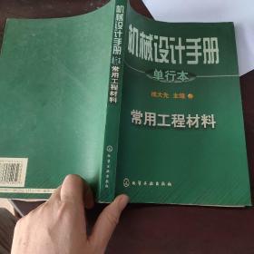 机械设计手册:单行本.第3篇.常用工程材料