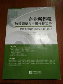 企业所得税纳税调整与申报操作实务:纳税申报表培训讲义(2011版)