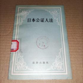 日本公证人法(馆藏)实物图