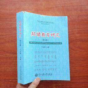 双语教学与研究(第九辑)