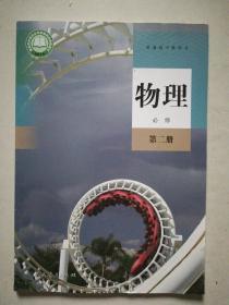 普通高中教科书物理必修第二册(全新附光盘)