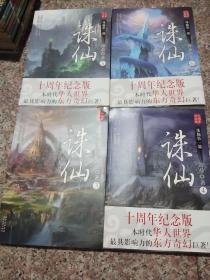 诛仙3、4、5、6十周年纪念版
