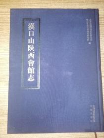汉口山陕西会馆志