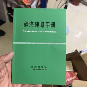 辞海编纂手册 2009版