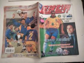 足球世界 1998年第9期
