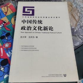 中国传统政治文化新论