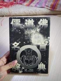 儒道佛名言辞典