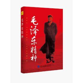 毛泽东精神❤ 刘振起 中国民主法制出版社9787516214862✔正版全新图书籍Book❤