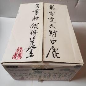 金庸作品集(朗声旧版)(全集共36册.带盒原装)