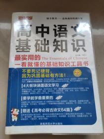 高中语文基础知识(第5次修订)