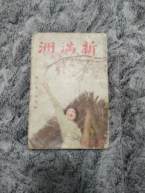 新满洲   19888261319【珍本】】】