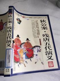 国学典藏书系:狄公案·残唐五代演义(珍藏版)