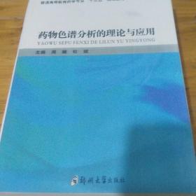 """药物色谱分析的理论与应用/普通高等教育药学专业""""十三五""""规划教材"""