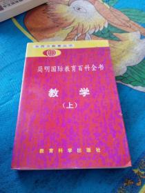 简明国际教育百科全书.教学.上册  (书内有些许画线)