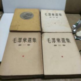 《毛泽东选集》1-4 繁体竖版(大开本)