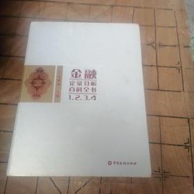 金融定量分析百科全书(全四册)