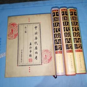 中国历代房内考 (上中下)三卷合售