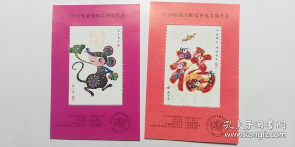 第41届全国最佳邮票评选纪念张二枚