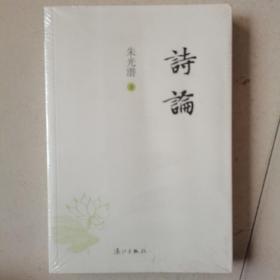 诗论(全新塑封)