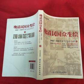 晚清民国众生绘:1840~1949市井百态全纪录【作者签名如图】