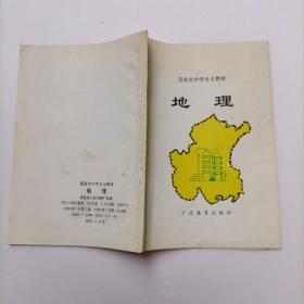 茂名市中学乡土教材:地理