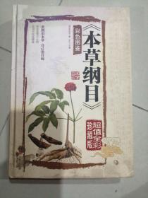 本草纲目 彩色图鉴(超值全彩珍藏版)