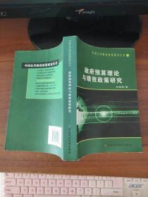 政府预算理论与绩效政策研究 马国贤  著 中国财政经济出版社
