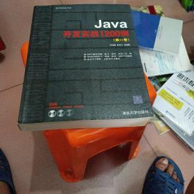 软件开发实战1200例:Java开发实战1200例(第Ⅱ卷)(有一点点划线)