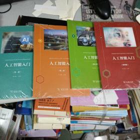 人工智能入门(1-4册)