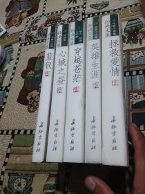 孙泱文集  全五册