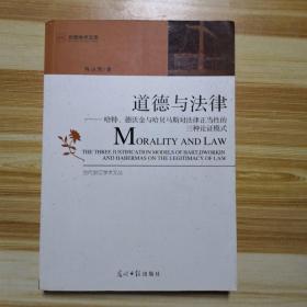 道德与法律:哈特、德沃金与哈贝马斯对法律正当性的三种论证模式