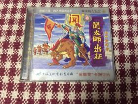 VCD: 封神榜传奇之闻太师出征  双碟装,上海美术电影制片厂金鹰奖卡通巨作
