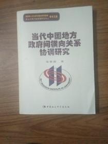当代中国地方政府横向关系协调研究